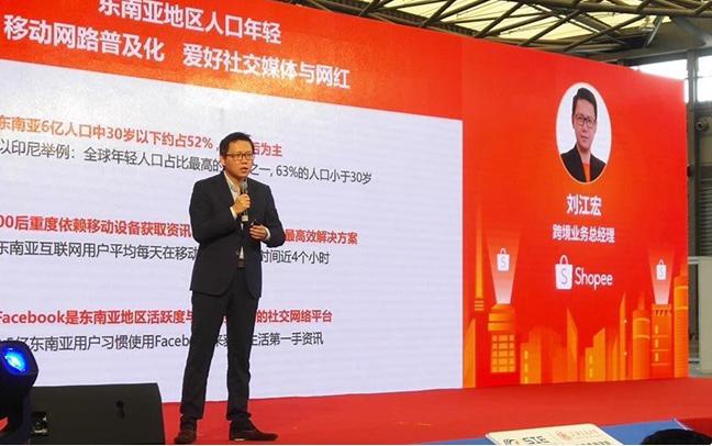 中国跨境电商创业分享高峰论坛