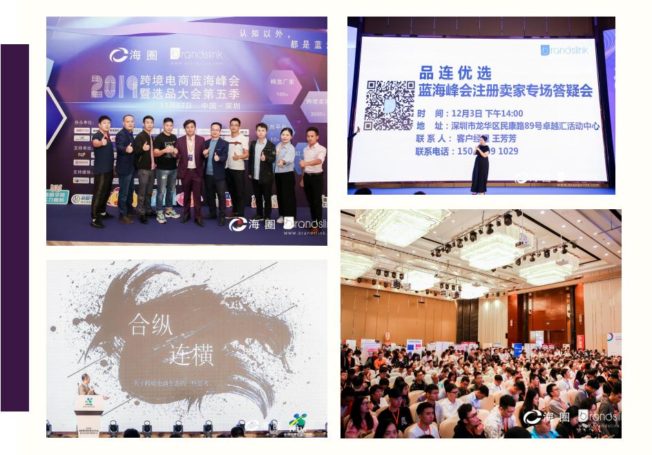 深圳跨境电商展.jpg