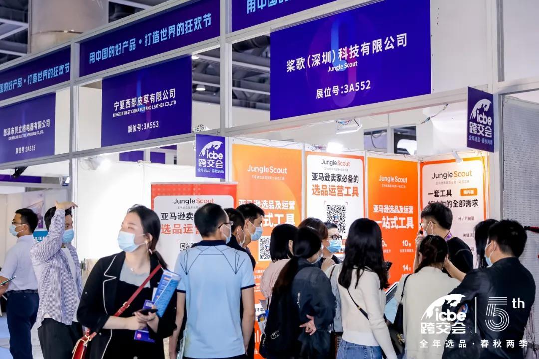 ICBE跨境电商选品大会