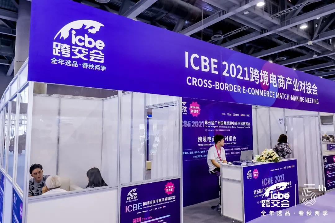ICBE跨境电商选品大会.