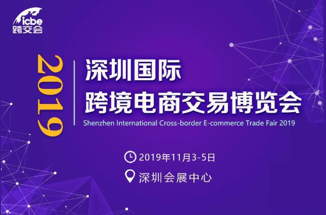 2019深圳国际跨境电商交易博览会.jpg