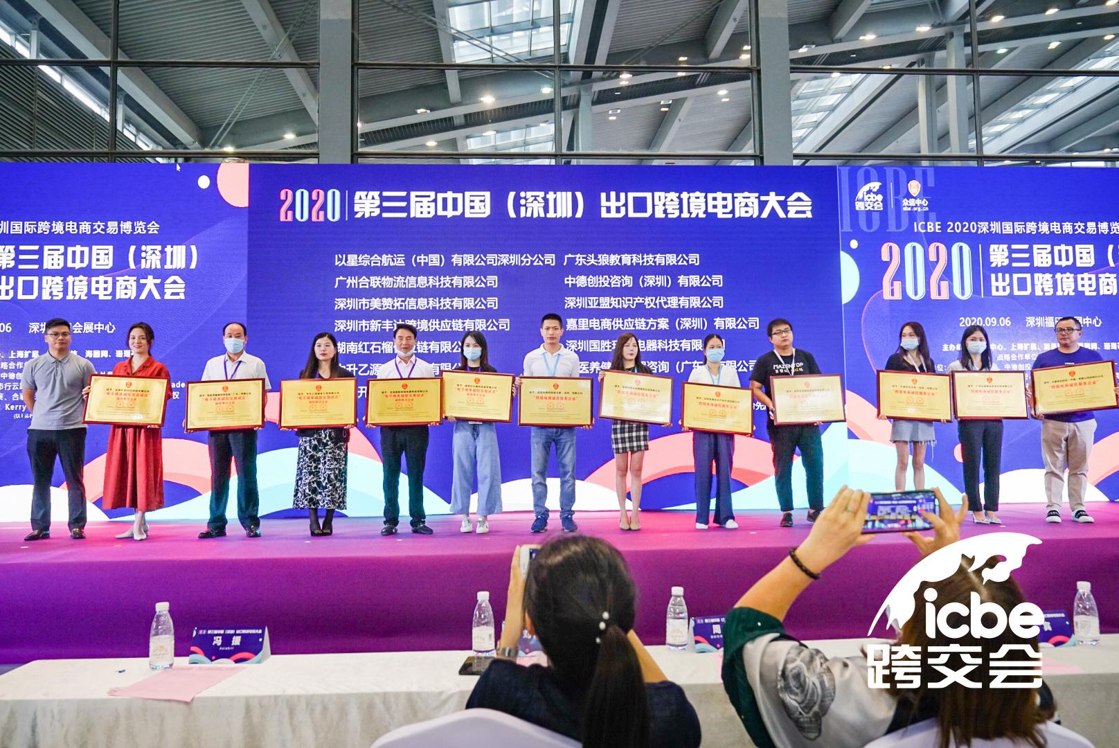 2020第三届中国(深圳)出口跨境电商大会.jpg