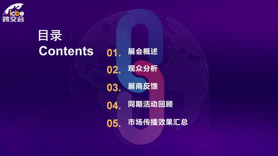 深圳跨交会展会报告jpg