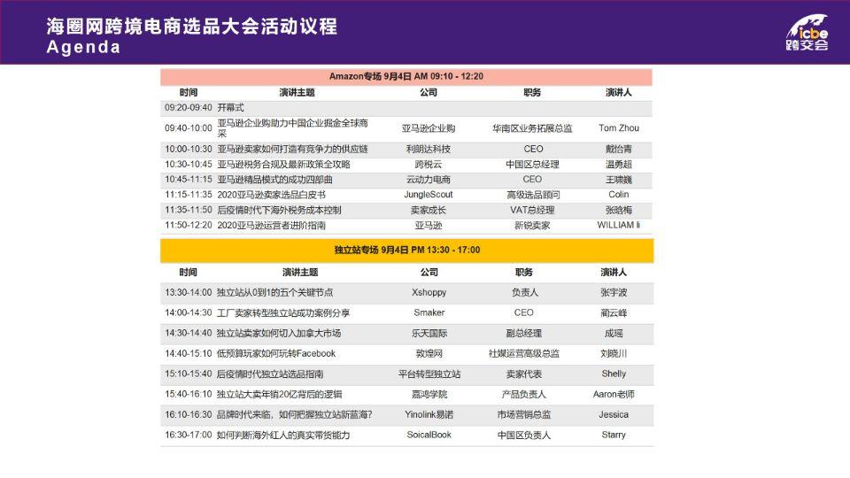 深圳跨交会展会报告.jpg