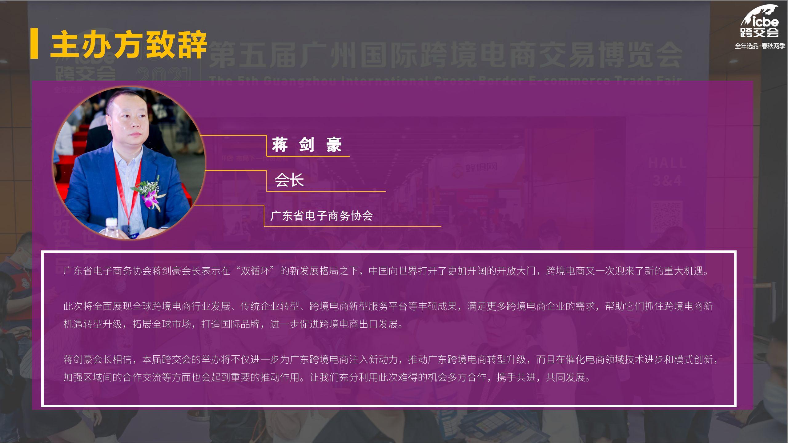 广州展后报告png