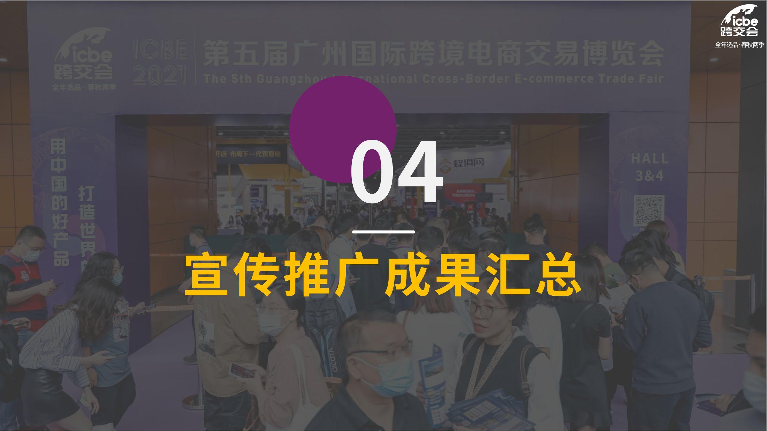 广州展后报告.png